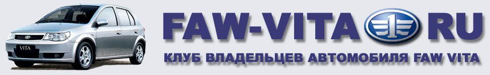 Клуб владельцев //автомобиля FAW Vita